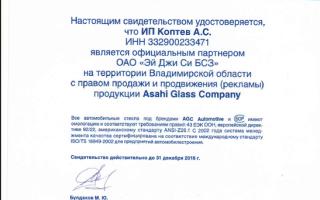 Наклейки на лобовое стекло ваз 2107