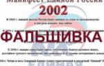 Манифест партии единая россия 2002