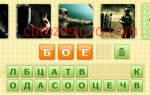 Налаженный ход 4 буквы