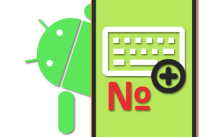 Символ номера на клавиатуре android