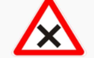Приближение к перекрестку знак