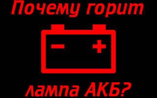 Почему на аккумуляторе горит красный индикатор